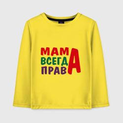 мама права