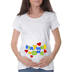 Будущая мама - интернет магазин Futbolkaa.ru