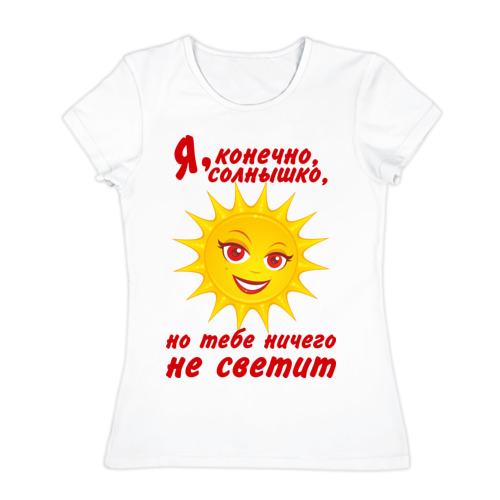 Женская футболка хлопок Тебе ничего не светит
