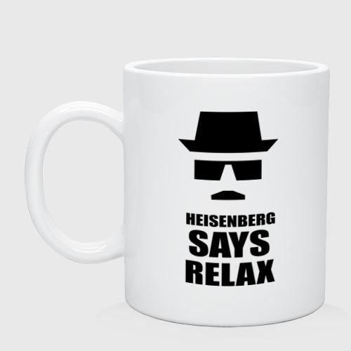 Кружка  Фото 01, Heisenberg says relax