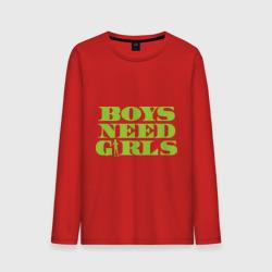 Мальчикам нужны девочки