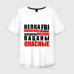 кепка FBI, мокасины красные