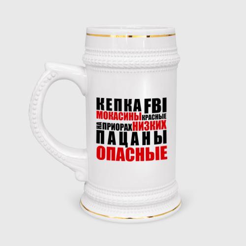Кружка пивная кепка FBI, мокасины красные Фото 01