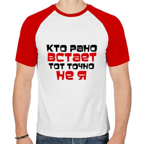 Мужская футболка реглан  Фото 01, Кто рано встает