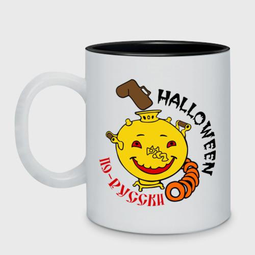 Halloween  по русски