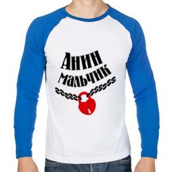 Анин мальчик
