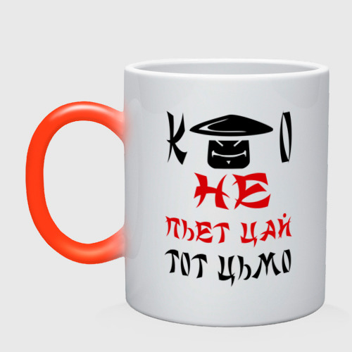 Кто не пьет цай - тот цьмо