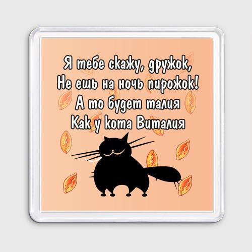 талия как у кота Виталия