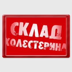 Склад холестерина - интернет магазин Futbolkaa.ru