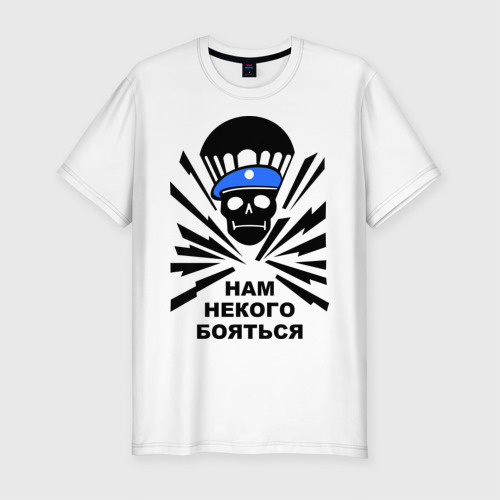 Мужская футболка премиум  Фото 01, Нам некого бояться