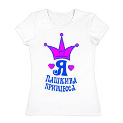 Я Пашкина принцесса - интернет магазин Futbolkaa.ru