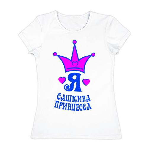 Женская футболка хлопок  Фото 01, Я Сашкина принцесса