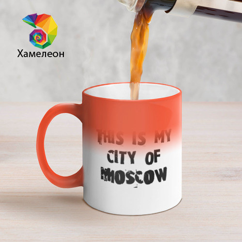 Кружка хамелеон  Фото 05, This is my city