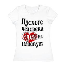 Плохая Оля - интернет магазин Futbolkaa.ru
