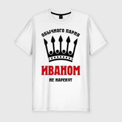 Царские имена (Иван)