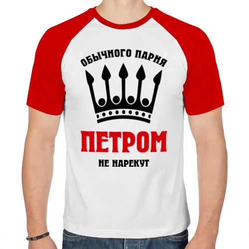 Мужская футболка реглан  Фото 01, Царские имена (Пётр)