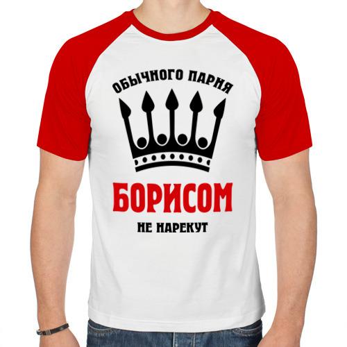 Мужская футболка реглан  Фото 01, Царские имена (Борис)