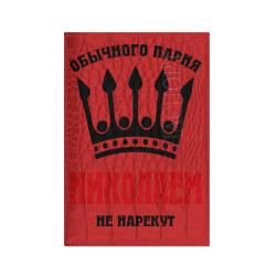 Царские имена (Николай)