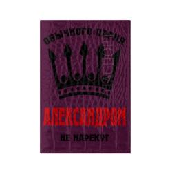 Царские имена (Александр)