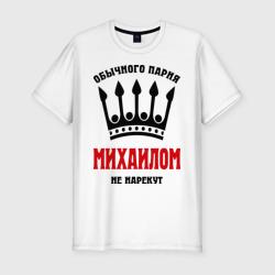 Царские имена (Михаил)