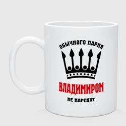 Царские имена (Владимир)