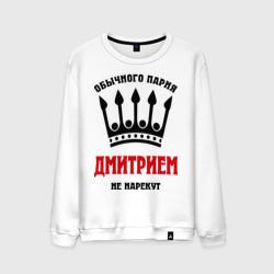 Царские имена (Дмитрий)