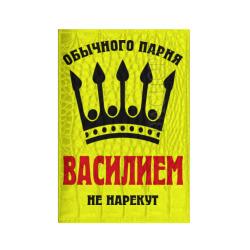 Царские имена (Василий)