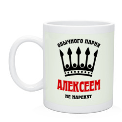 Царские имена (Алексей)
