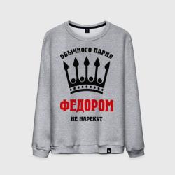 Царские имена (Фёдор)