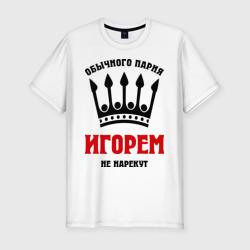 Царские имена (Игорь)