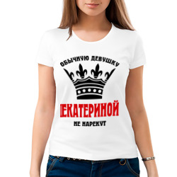 Царские имена (Екатерина)