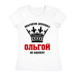 Царские имена (Ольга) - интернет магазин Futbolkaa.ru