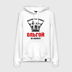 Царские имена (Ольга)