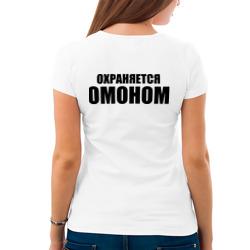 Охраняется омоном