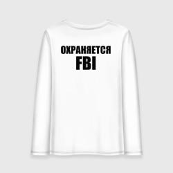 Охраняется FBI