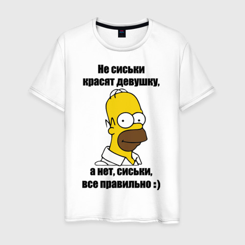 Мужская футболка хлопок Не сиськи красят девушку