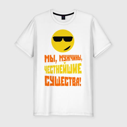 Мужская футболка премиум  Фото 01, Мы, мужчины, честнейшие существа