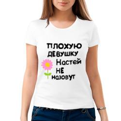Плохую девушку Настей не назовут