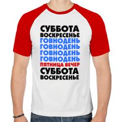 трудовая неделя - интернет магазин Futbolkaa.ru