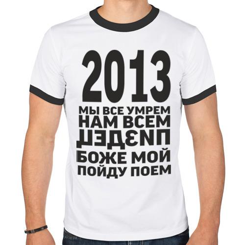 Мужская футболка рингер  Фото 01, 2013 мы все умрем
