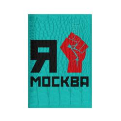 Я Москва!