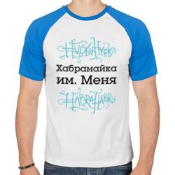 Хабрамайка