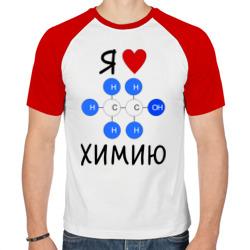Я люблю химию!