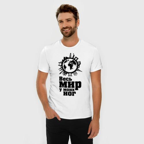 Мужская футболка премиум  Фото 03, Весь мир у моих ног