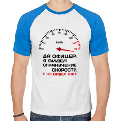 Да офицер,я видел ограничение скорости.