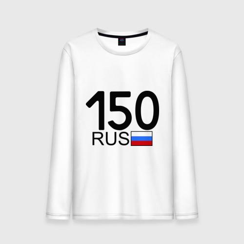 Мужской лонгслив хлопок  Фото 01, Московская область-150