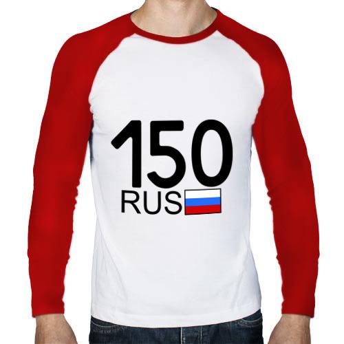 Мужской лонгслив реглан  Фото 01, Московская область-150