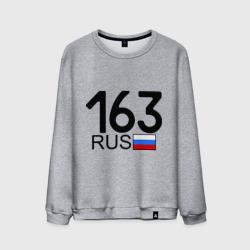 Самарская область-163