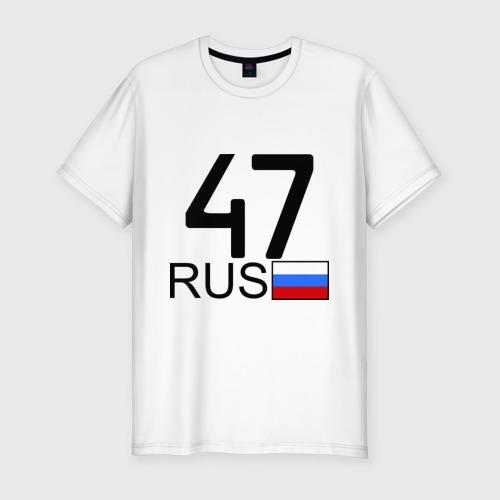 Мужская футболка премиум  Фото 01, Ленинградская область-47
