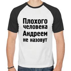 Плохой Андрей - интернет магазин Futbolkaa.ru